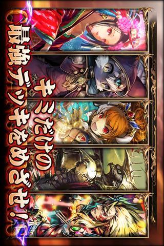 聖戦ケルベロス【部隊育成カードゲーム】GREE(グリー)のスクリーンショット_3