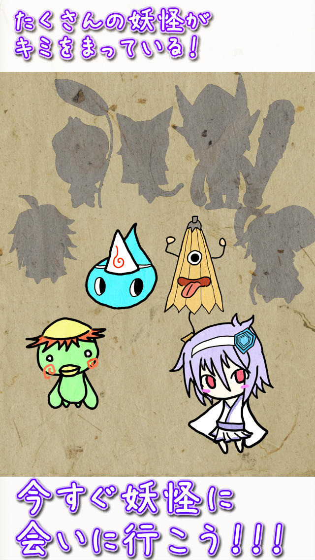 妖怪コレクションのスクリーンショット_5