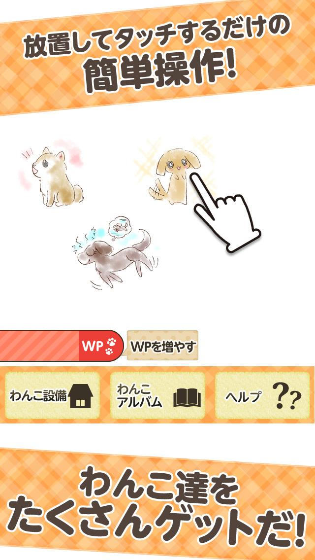 イヌあるある−癒される放置ゲーム−のスクリーンショット_2