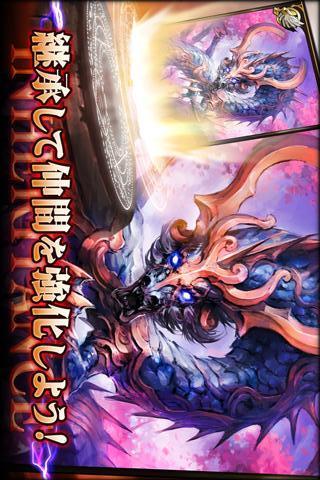 聖戦ケルベロス【部隊育成カードゲーム】GREE(グリー)のスクリーンショット_4