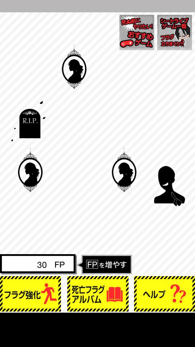 死亡フラグコレクションのスクリーンショット_4