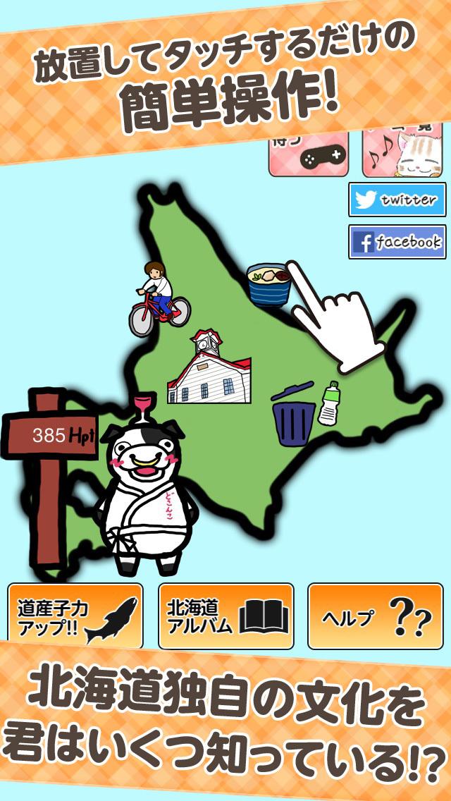 ここが変だよ北海道-道民あるある放置ゲーム-のスクリーンショット_2