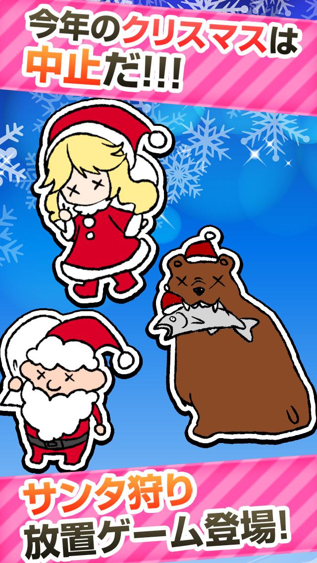 クリスマス中止のお知らせ-サンタ狩り放置ゲーム-のスクリーンショット_1