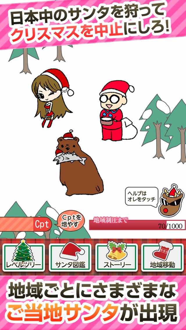 クリスマス中止のお知らせ-サンタ狩り放置ゲーム-のスクリーンショット_2