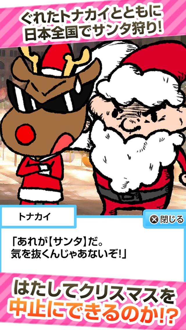 クリスマス中止のお知らせ-サンタ狩り放置ゲーム-のスクリーンショット_3