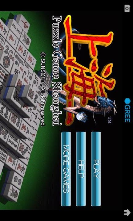 上海のスクリーンショット_1