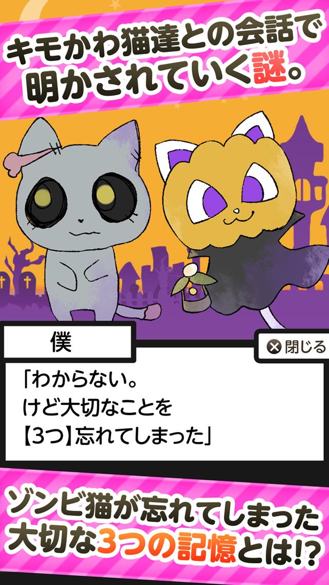 世界はハロウィンと猫で出来ているのスクリーンショット_2