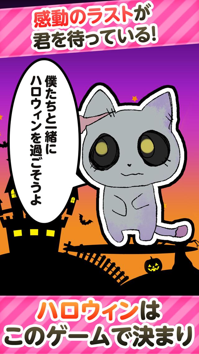 世界はハロウィンと猫で出来ているのスクリーンショット_5