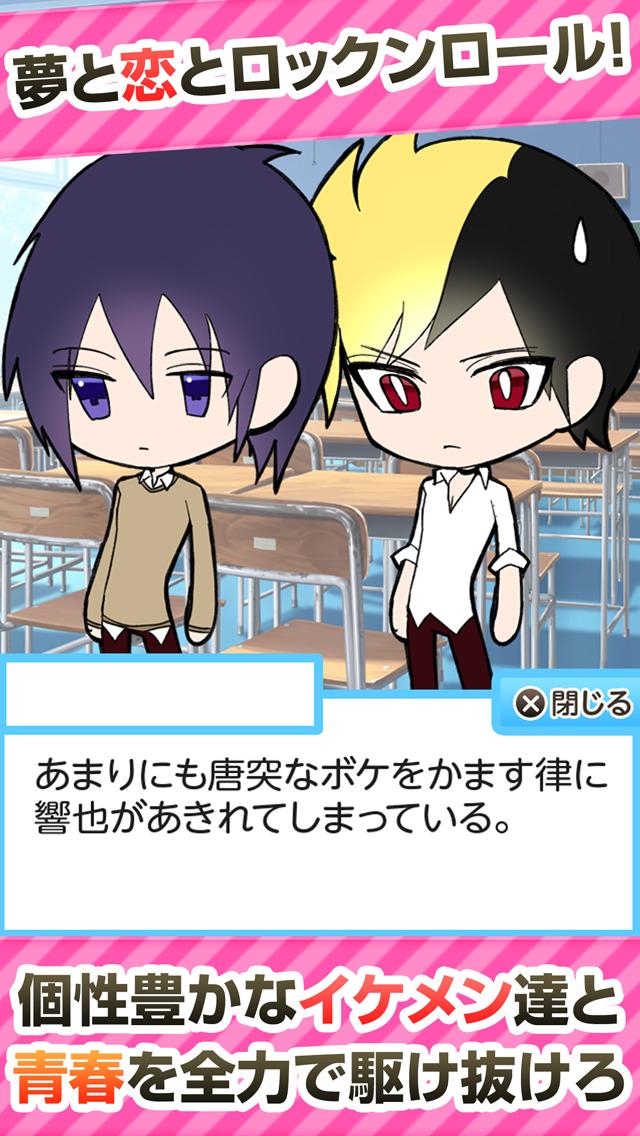 イケメンバンド部-乙女ゲーム×放置ゲーム-のスクリーンショット_2