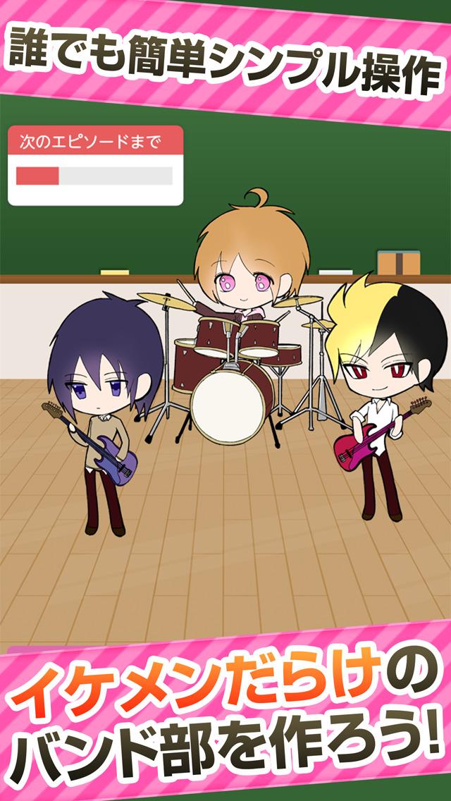 イケメンバンド部-乙女ゲーム×放置ゲーム-のスクリーンショット_3