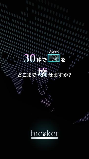 breaker -30秒でどこまで壊せますか?ブロック崩し-のスクリーンショット_1