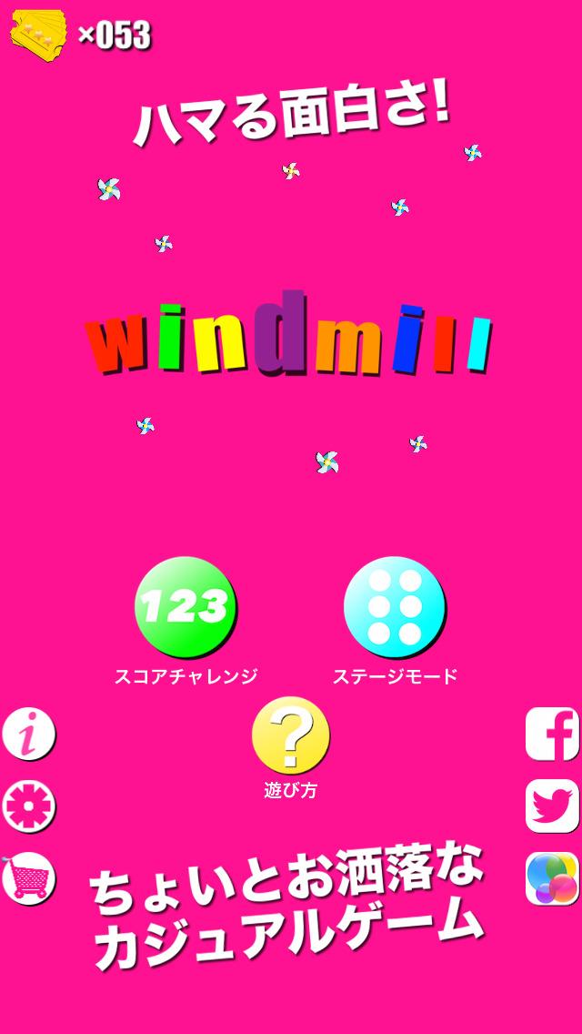ウィンドミル 〜風車〜のスクリーンショット_1