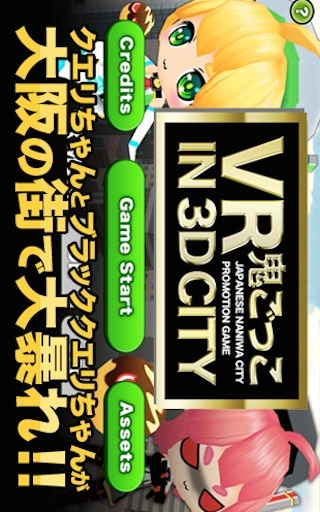 VR鬼ごっこ in 3D Cityのスクリーンショット_1