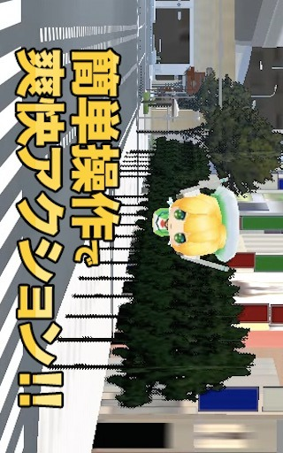 VR鬼ごっこ in 3D Cityのスクリーンショット_2