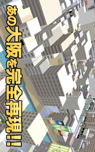 VR鬼ごっこ in 3D Cityのスクリーンショット_3