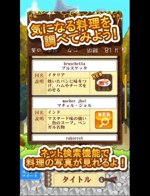 ブーフと空飛ぶアルファベット 〜 世界の料理編 〜のスクリーンショット_3