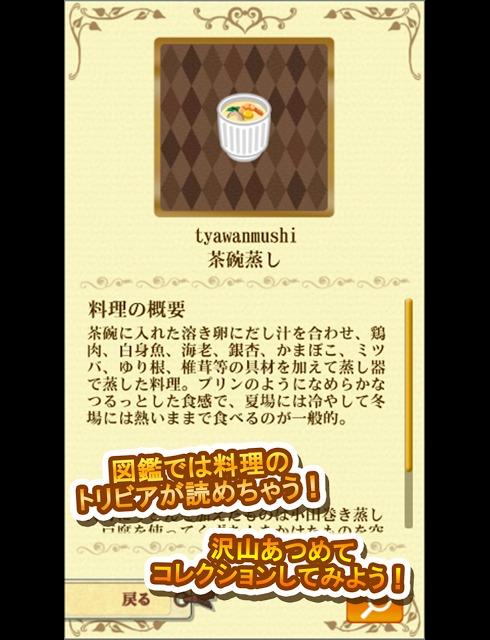 ブーフと空飛ぶアルファベット 〜 世界の料理編 〜のスクリーンショット_4
