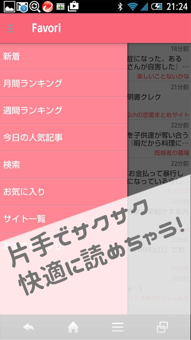 オシャレなまとめアプリ-Favori-のスクリーンショット_1