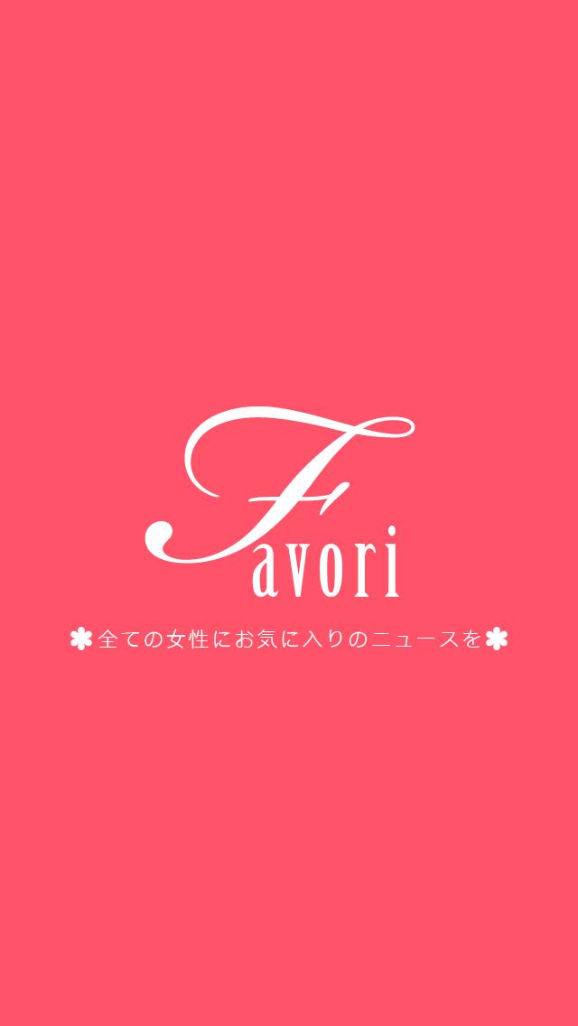 オシャレなまとめアプリ-Favori-のスクリーンショット_4