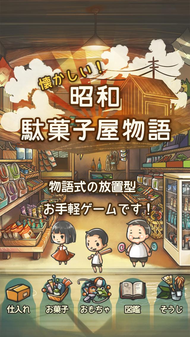 心にしみる育成ゲーム「昭和駄菓子屋物語」のスクリーンショット_1