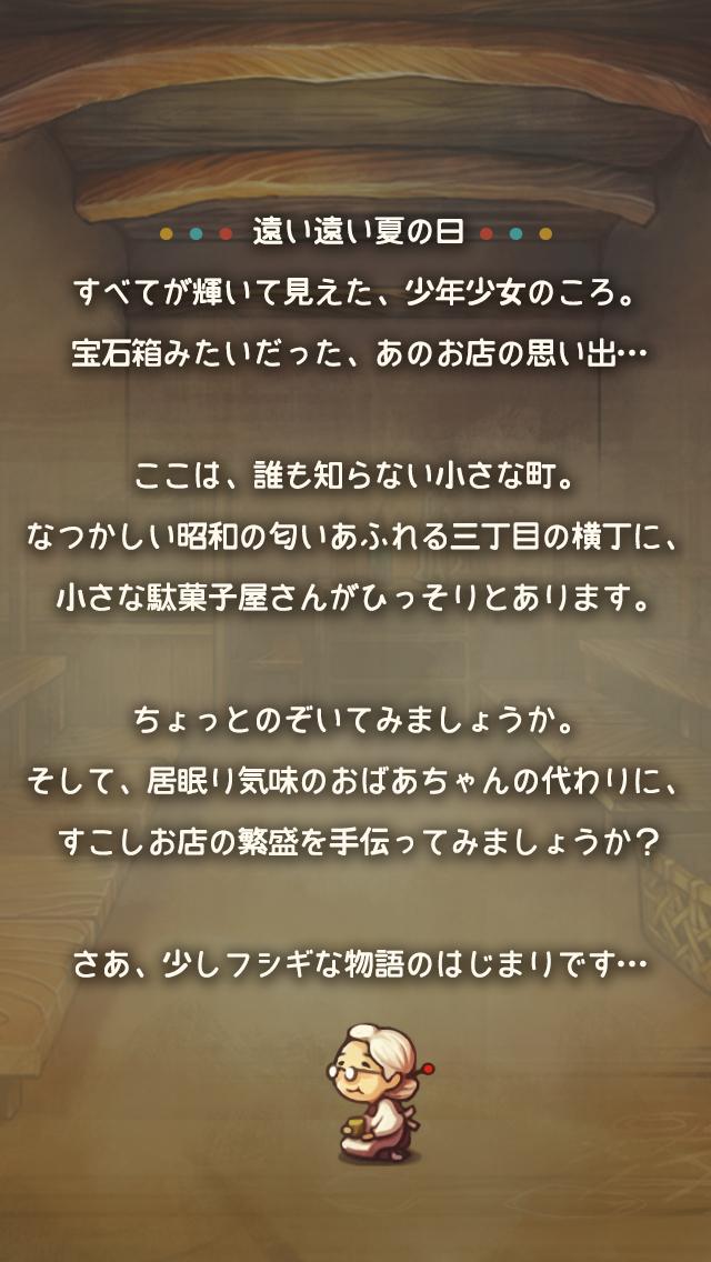 心にしみる育成ゲーム「昭和駄菓子屋物語」のスクリーンショット_3