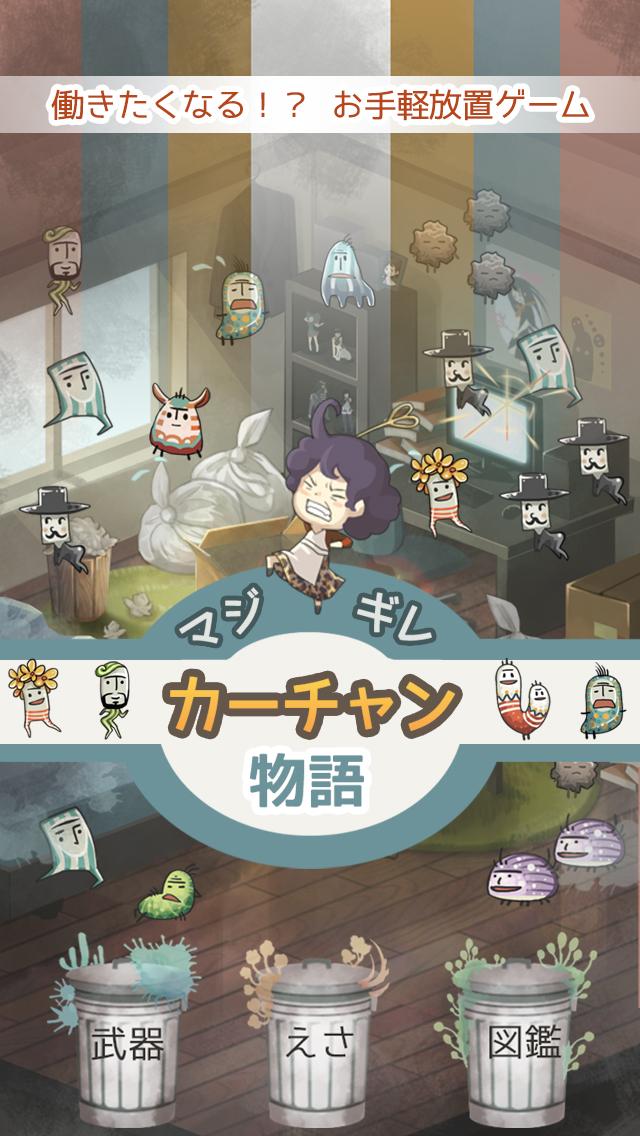 働きたくなる育成ゲーム 「マジギレカーチャン物語」のスクリーンショット_1