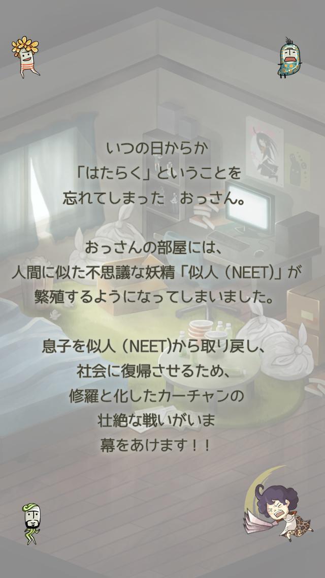 働きたくなる育成ゲーム 「マジギレカーチャン物語」のスクリーンショット_3