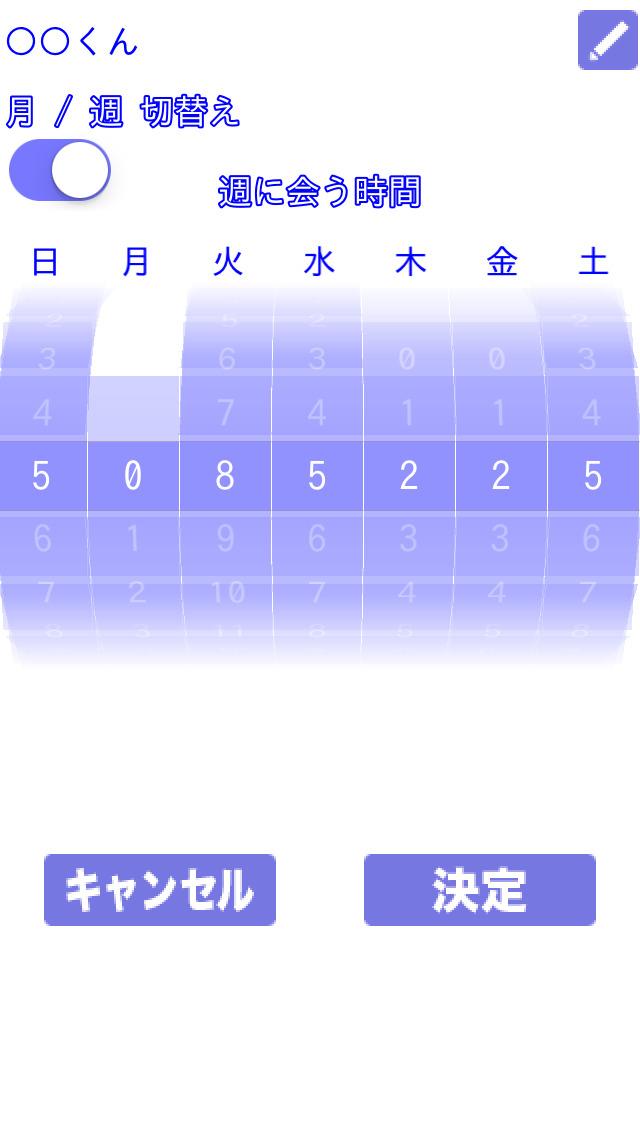 ○○との時間のスクリーンショット_2