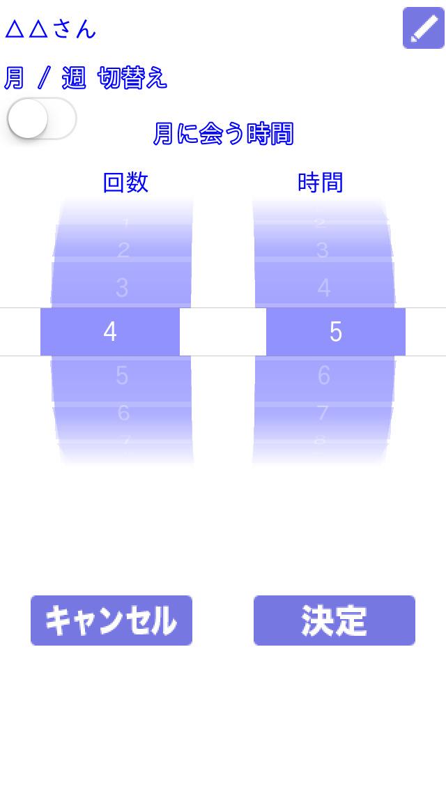 ○○との時間のスクリーンショット_3