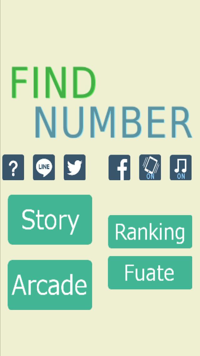 FindNumber-数字を見つけろ-【脳トレ反射神経教育アプリ】のスクリーンショット_1