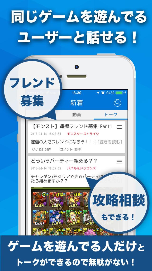 ゲームが楽しくなる攻略まとめ!UPGames-アップゲームスのスクリーンショット_2