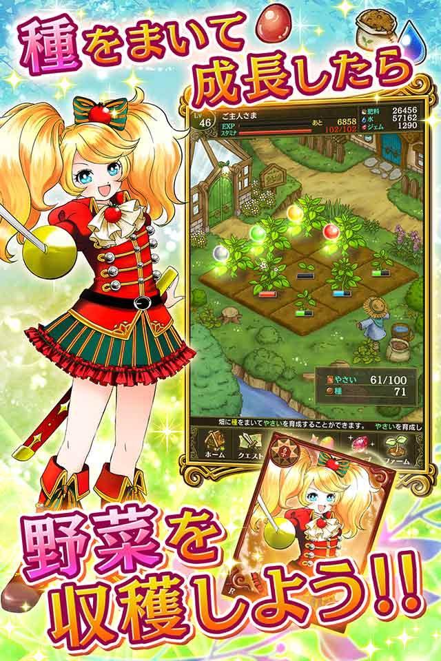 ベジマギッ!【野菜タクティクスRPG】のスクリーンショット_2