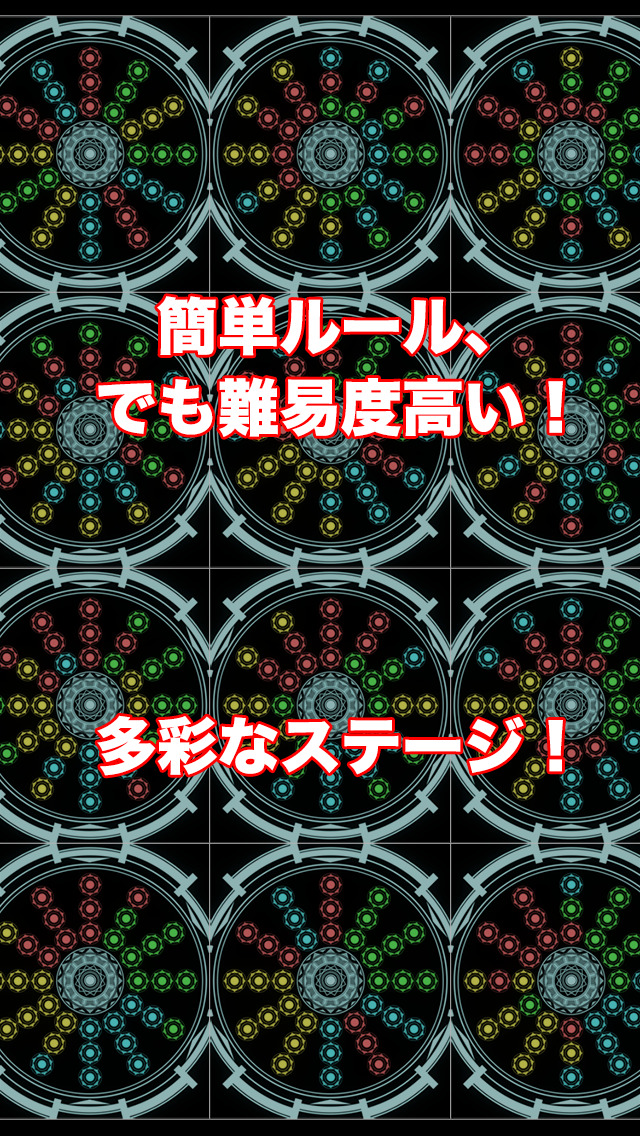 円パズルのスクリーンショット_1