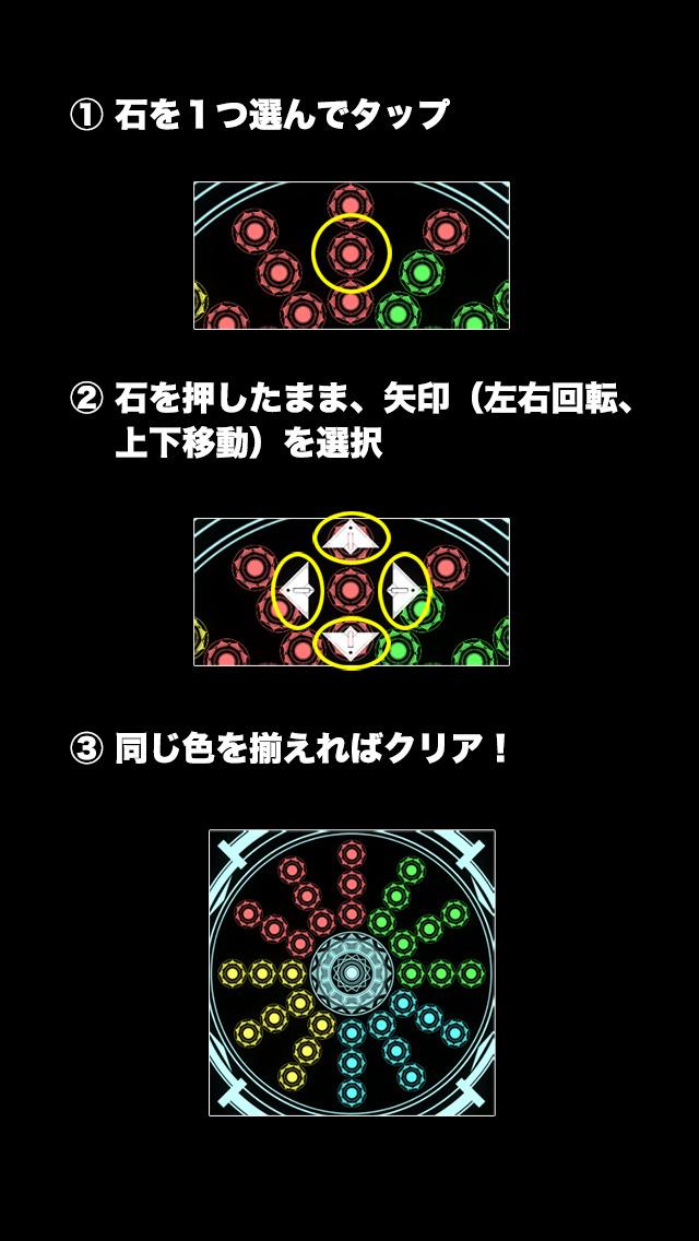 円パズルのスクリーンショット_2