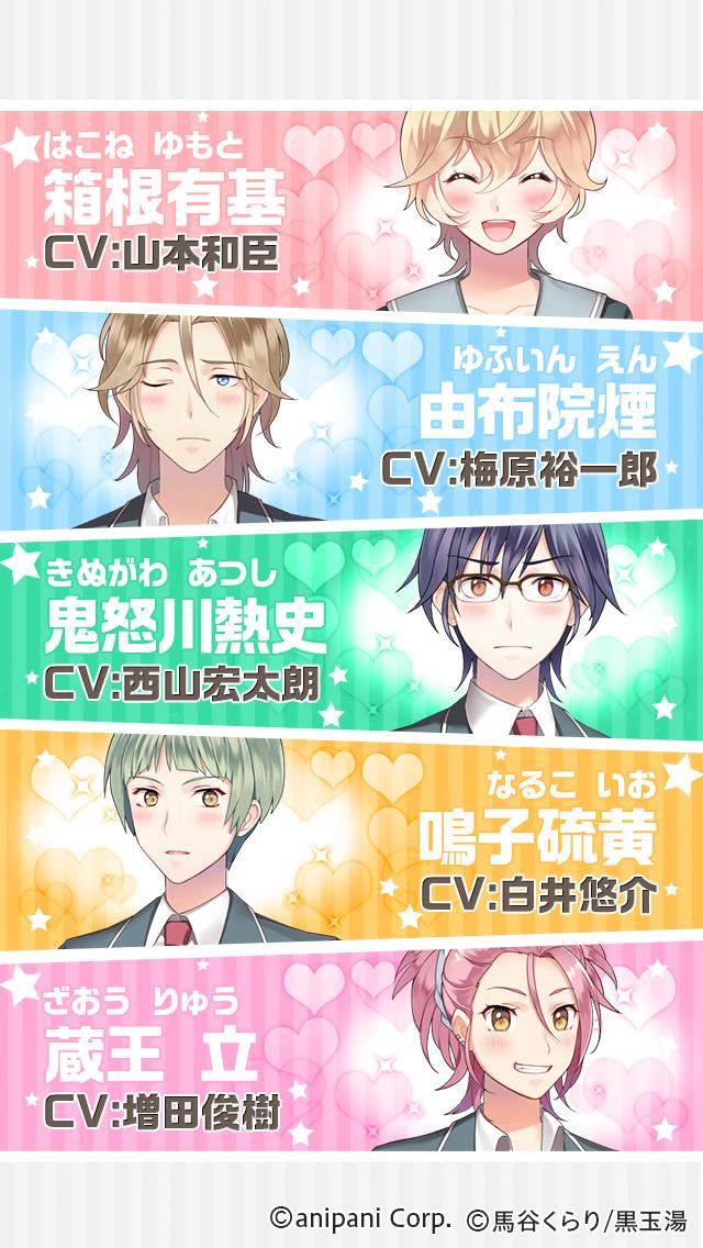 美男高校地球防衛部LOVE!GAME!のスクリーンショット_4