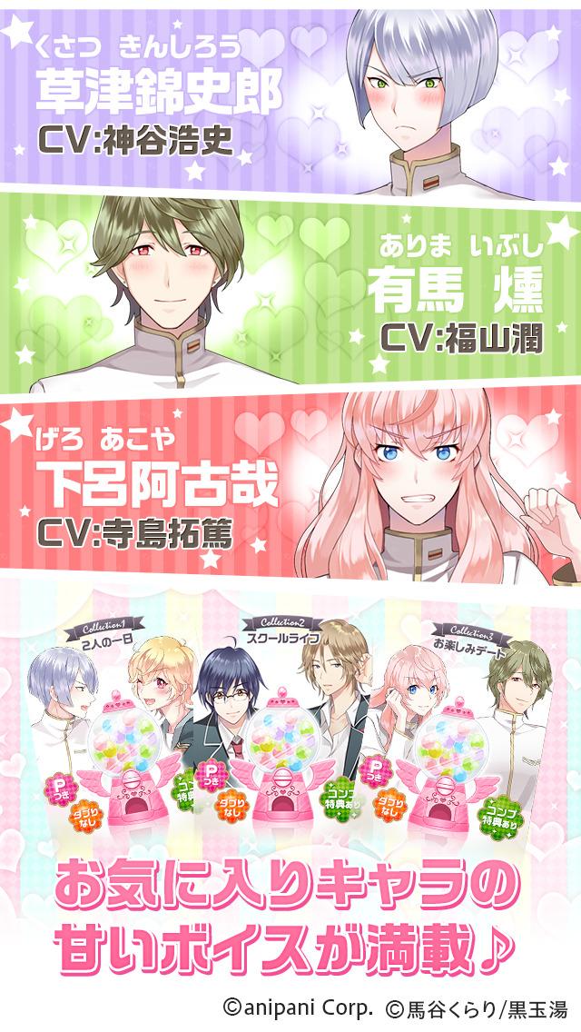 美男高校地球防衛部LOVE!GAME!のスクリーンショット_5