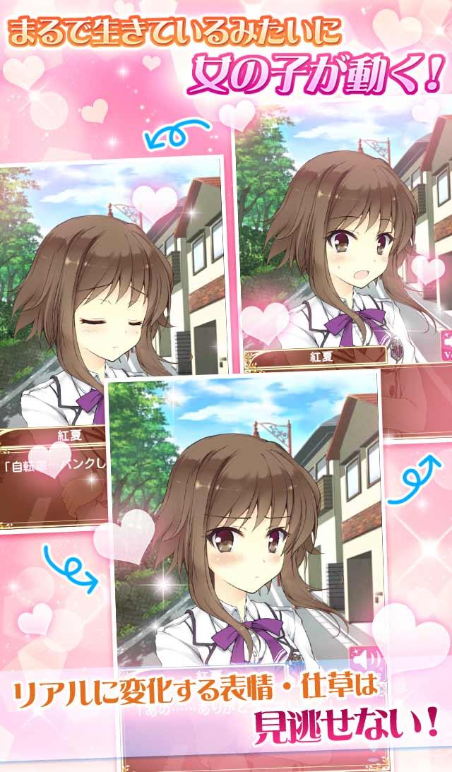 私がお世話してあげる!ボイス付き美少女恋愛ゲーム・萌えゲームのスクリーンショット_4