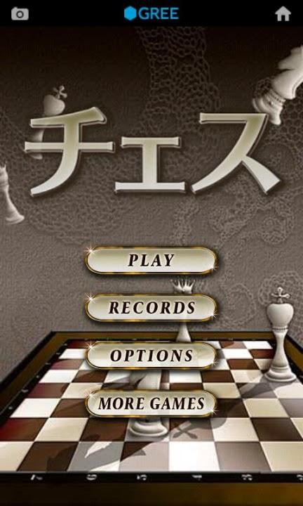 チェス by グリーのスクリーンショット_1