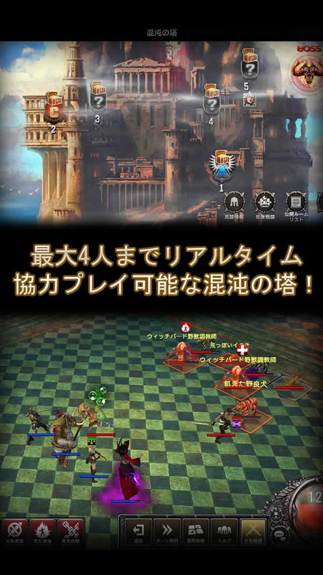 LINE クロスレギオンのスクリーンショット_3