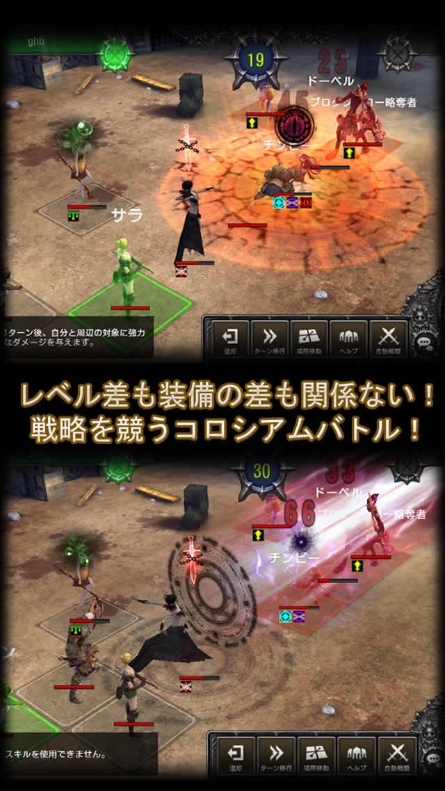LINE クロスレギオンのスクリーンショット_4