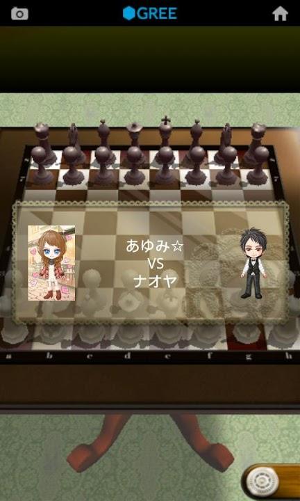 チェス by グリーのスクリーンショット_2