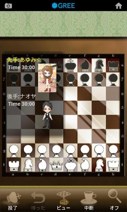 チェス by グリーのスクリーンショット_4
