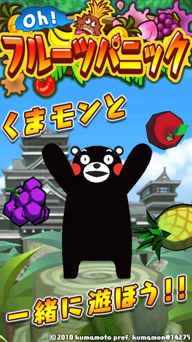 Oh!フルーツパニック【くまモンと遊ぶ無料アクションゲーム】のスクリーンショット_1