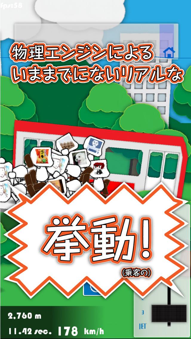 電車で GOING MY WAY ~会社ゾンビ編~のスクリーンショット_2