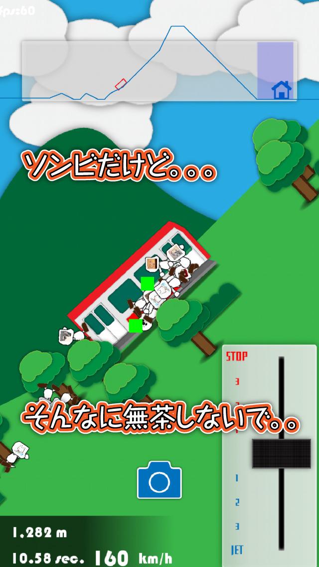 電車で GOING MY WAY ~会社ゾンビ編~のスクリーンショット_4
