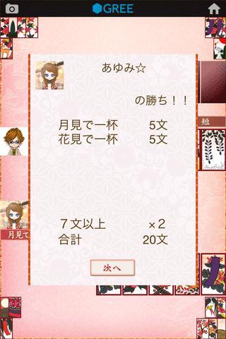 花札 by グリーのスクリーンショット_4