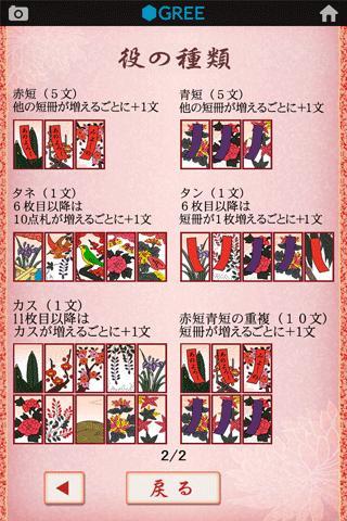花札 by グリーのスクリーンショット_5