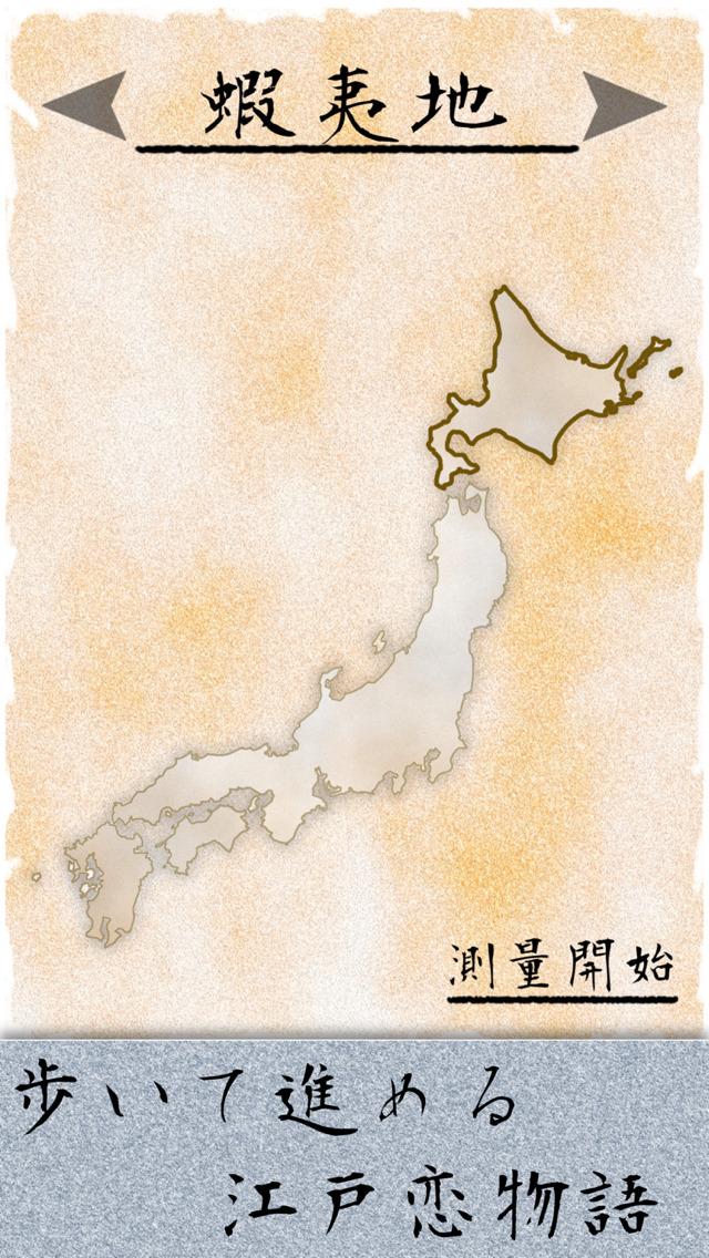 [放置]4万キロのラブストーリー〜秘密の恋愛花園編のスクリーンショット_2