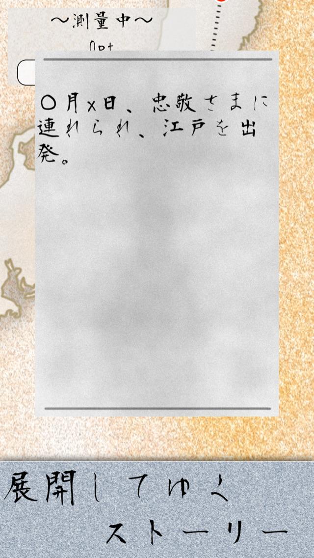 [放置]4万キロのラブストーリー〜秘密の恋愛花園編のスクリーンショット_3