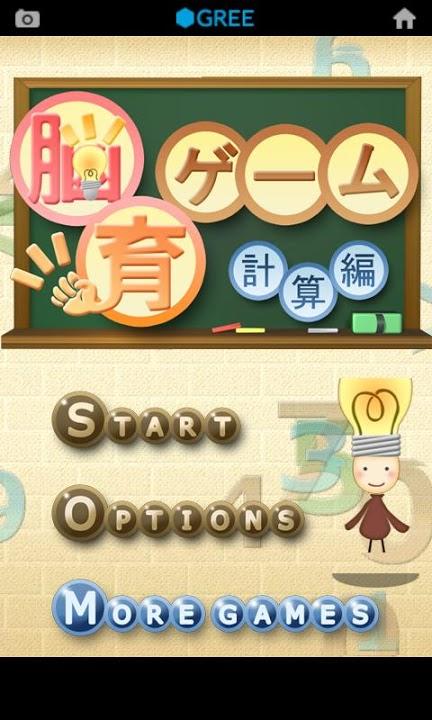 計算★脳育ゲームのスクリーンショット_1